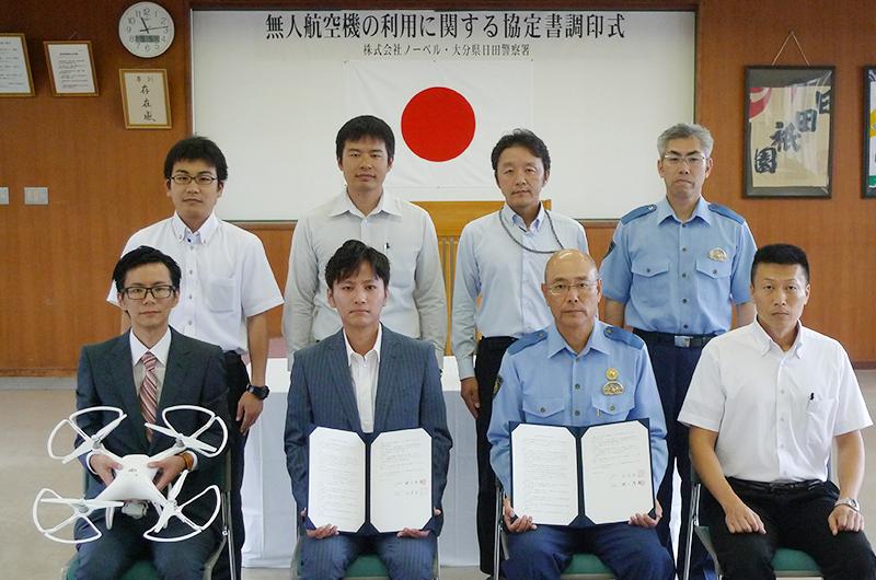 無人航空機の利用に関する協定書調印式記念撮影(日田警察署長と警備課の皆様と株式会社ノーベル)