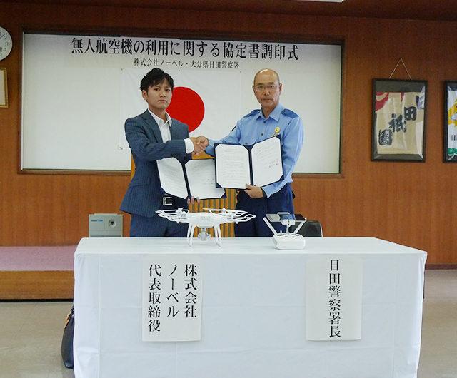 日田警察署とドローンの利用に関する協定締結