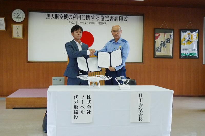 無人航空機の利用に関する協定書調印式(日田警察署と株式会社ノーベル)