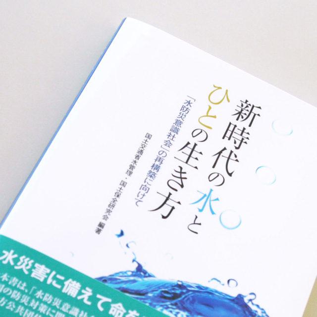 『新時代の水とひとの生き方』(大成出版社)に弊社写真が掲載されました