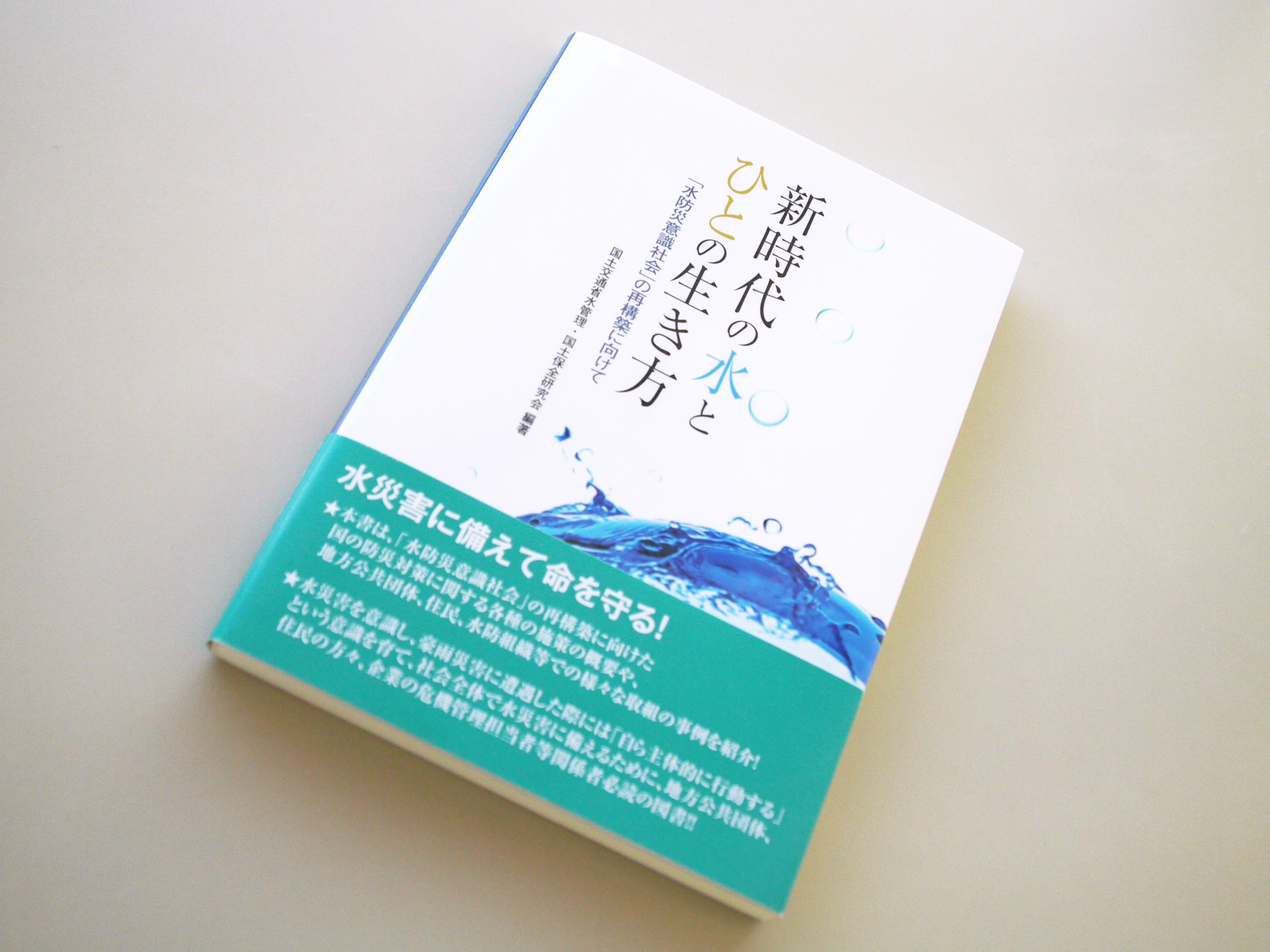 新時代の水とひとの生き方(大成出版社)