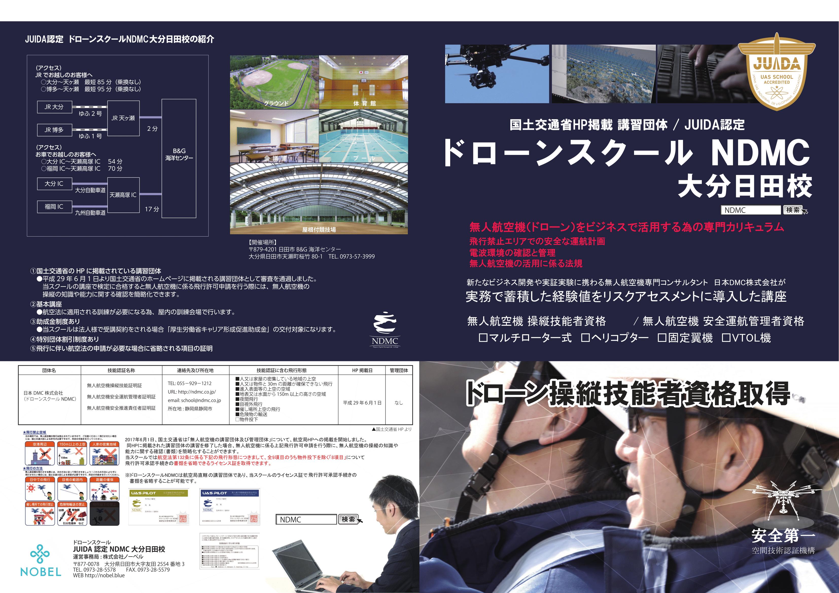 ドローンスクールNDMC大分日田校_パンフレット