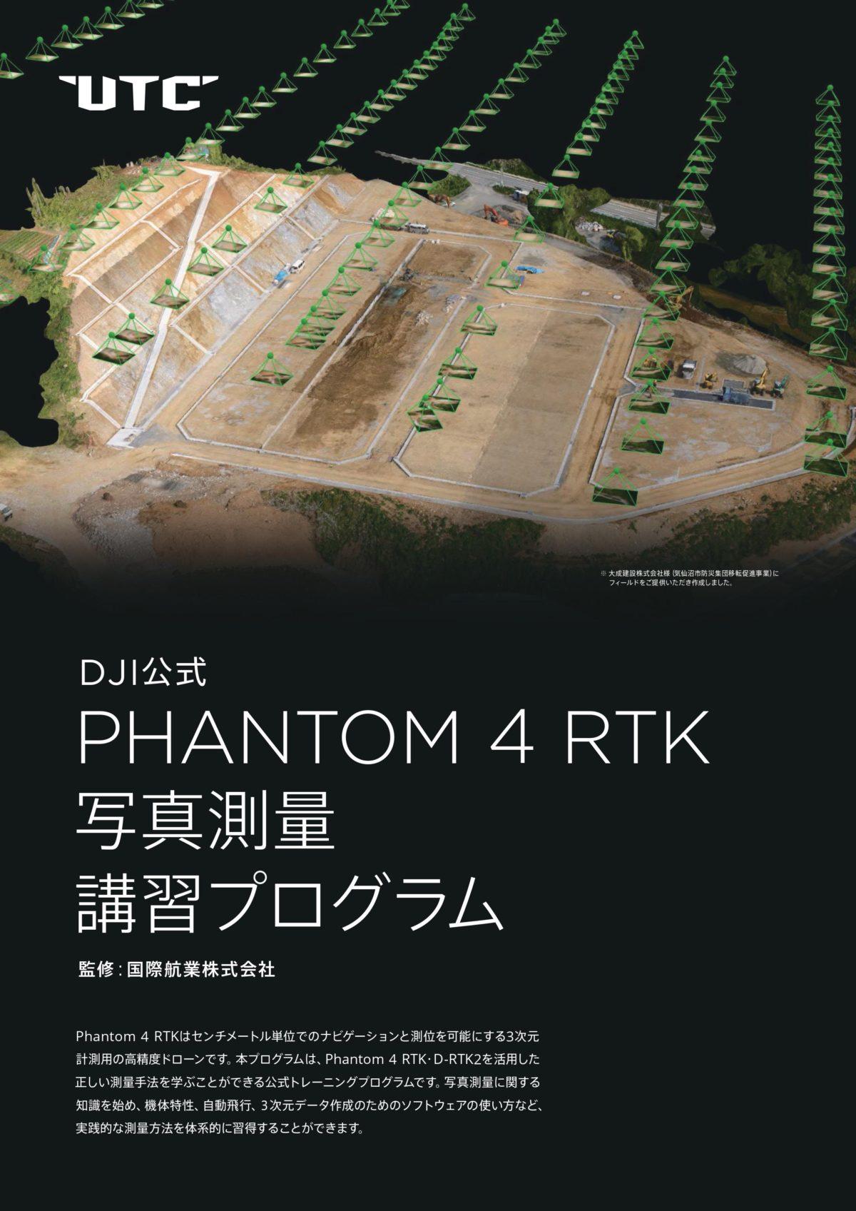 DJI公式 PHANTOM 4 RTK 写真測量 講習プログラム 監修:国際航業株式会社 プログラムパンフレット