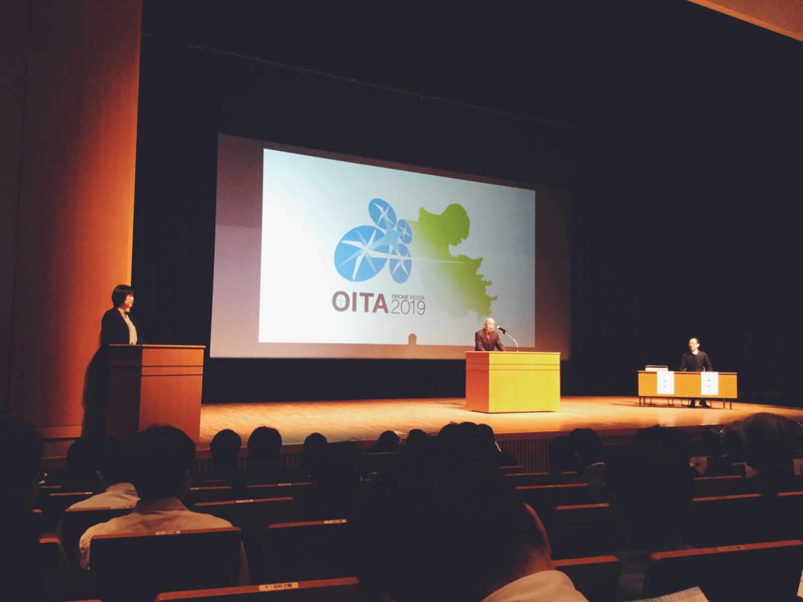 大分ドローンフェスタ2019(OITA DRONE FESTA 2019)広瀬勝貞大分県知事の主催者挨拶